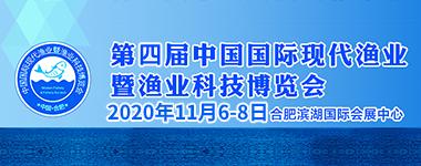 第四届中国国际现代渔业暨渔业科技博览会
